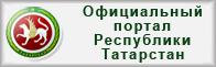 Официальный Татарстан